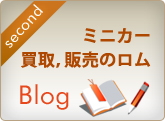セコハンブログ