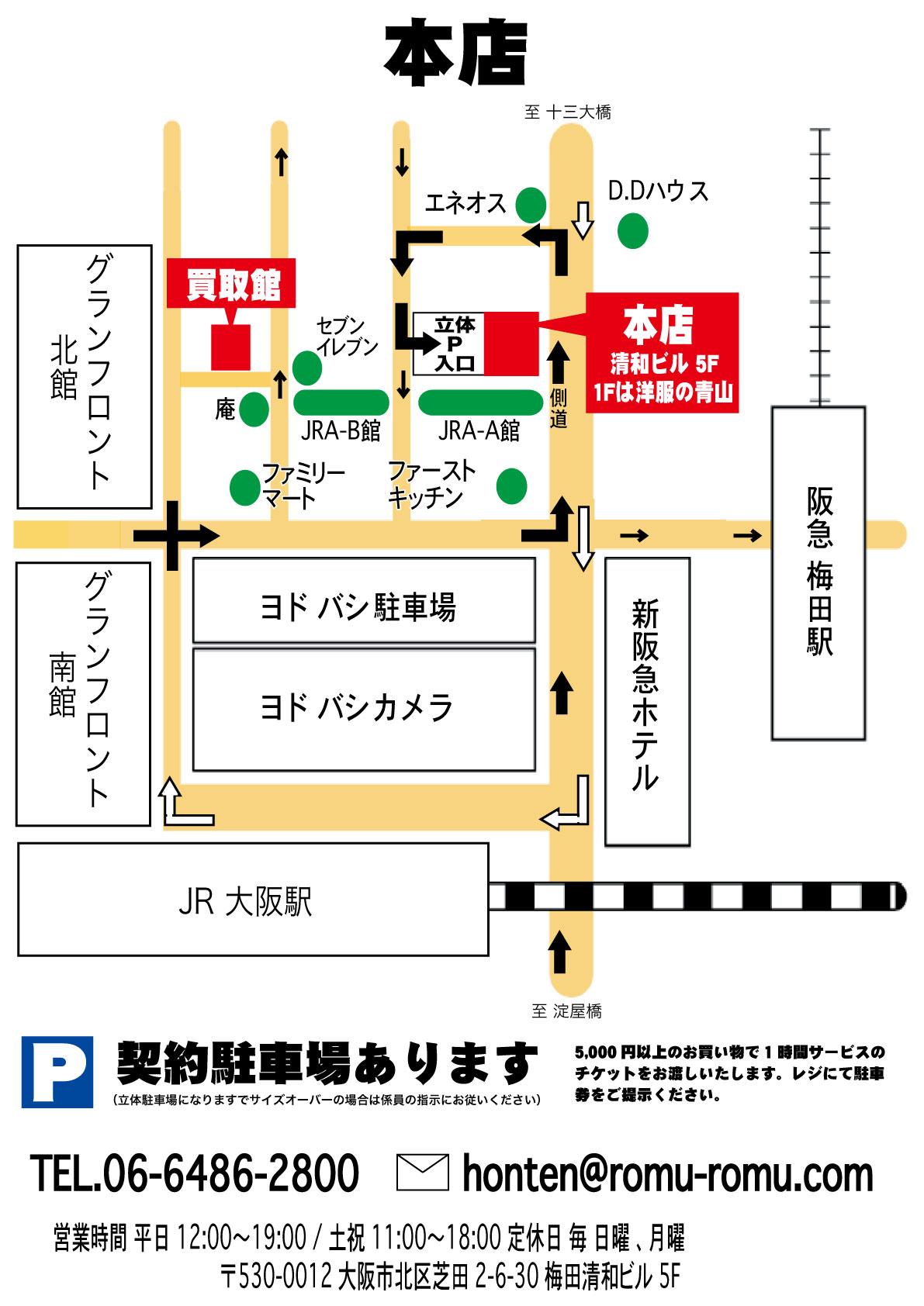 梅田店地図