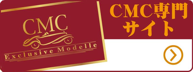 CMC専門ウェブショップ