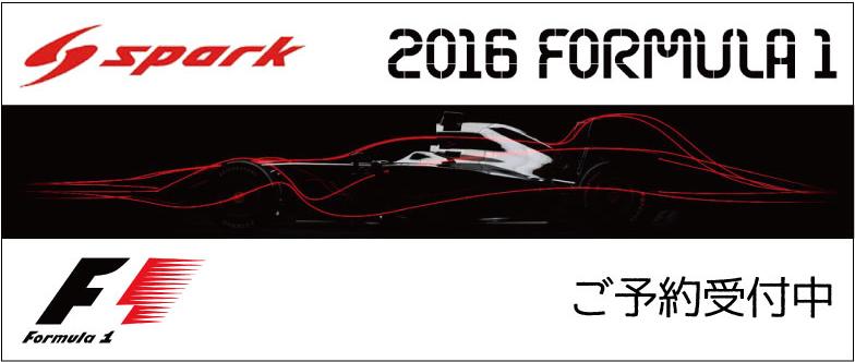 2016 ���ѡ��� F1